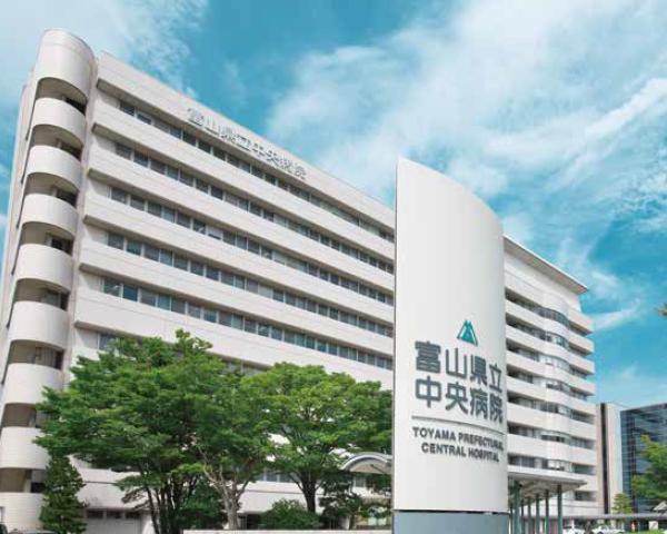 富山県立中央病院