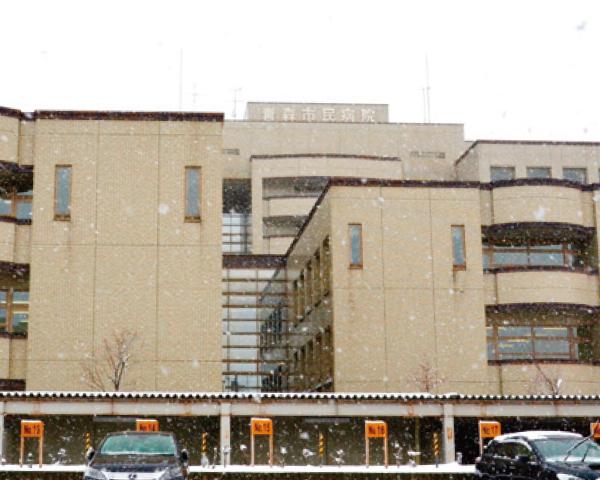 青森市民病院