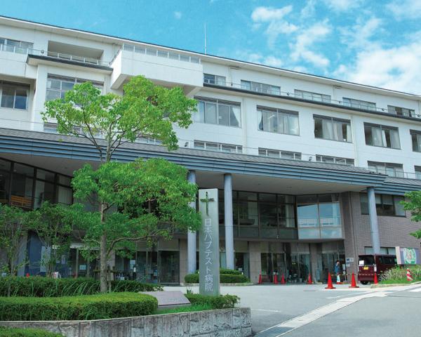 日本バプテスト病院