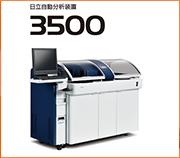 新製品のご紹介 日立自動分析装置 3500