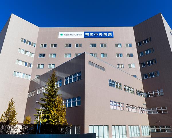 社会医療法人恵和会 帯広中央病院 北海道帯広市